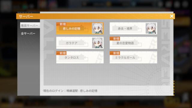 フィギュアストーリーサーバー1