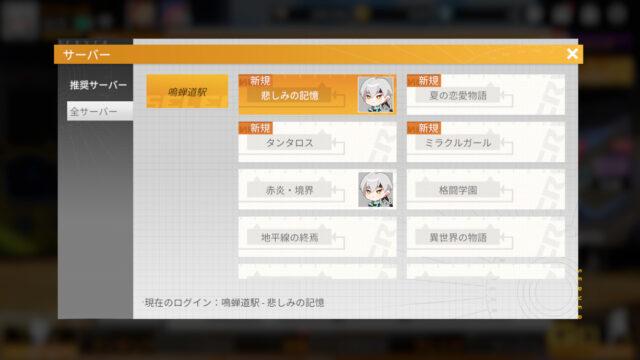フィギュアストーリーサーバー2